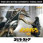 GODZILLA STORE TOHO SFX MOVIES AUTHENTIC VISUAL BOOK VOL.46 KING GHIDORAH 1991