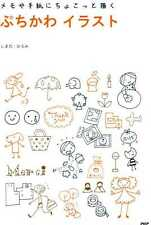 Petit Cute Illustrations Book for Memos and Letters - Japanese Book