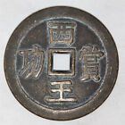 Chinese Ancient Bronze Copper Coin diameter:43mm thickness:2.6mm