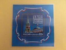 RUSSIA 2018 S/S Inauguration of President of Russia, Putin, MNH
