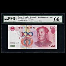 China 100 Yuan 2005 Replacement / Star PMG Gem Uncirculated 66 EPQ