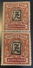 1919, Armenia, 48, MNH, vert pair