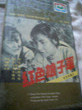 THE RED DETACHMENT OF WOMEN Hong se niang zi jun Jin Xie HONG KONG BIG BOX VHS