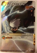 Miracle Battle Carddass Naruto Part 1 NR01 Kakashi Hatake 23/85 SR