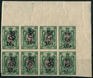 ARMENIA, Mi 80, SCARCE OVERPRINTED UM/NH IMPERFORATED BLOCK x 10 STAMPS. #Z59