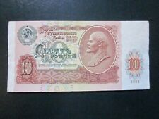 "New ListingUssr Soviet Russia 10 rubles 1991 Cold War Lenin banknote Fancy Serial â""–*7777*"
