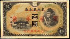 China/Japan Occup/Invasion 1944, 100 Yen , Overprinted Military Note VF