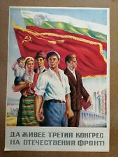 ORIGINAL SOVIET PROPAGANDA POSTER 3RD CONGRES OF DOMESTIC FRONT 1950 YEAR