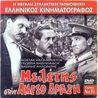 O MELETIS STIN AMESO DRASI Costas Hajihristos Vasilis Avlonitis Greek DVD