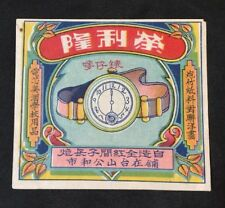 Vintage Wing Lee Lung firecracker label WATCH BRAND;  no crackers!!  fcp256