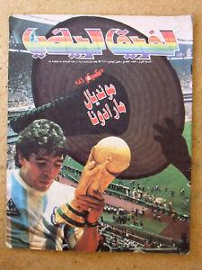 Farik Al Riyadi FIFA World Cup Arabic Soccer Mexico Maradona Magazine 1986
