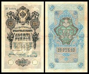 Russia Tsarist Russia 1909 ND 1912-1917 Banknote 10 Rubles