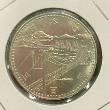 Japan 500 Yen Commemorative Coin - Seto Bridge (Shōwa 63 - 1988) JNDA# 03-13