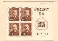 RARE 4 block JAPAN 1951 HISOKA MAEJIMA STAMP & INFORMATION SHEET