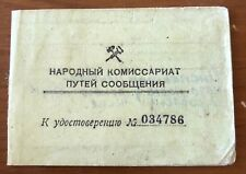 USSR  certification Ministry of Railways