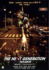 "Oshii Mamoru ""The Next Generation -Patlabor-"" Box 2: Ep. 7-12 Japan R- 3 3 DVDs"