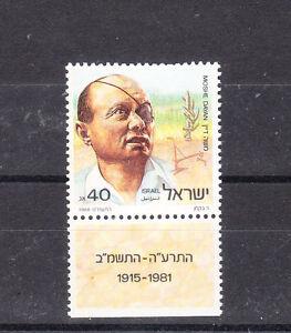 ISRAEL 1988 MOSHE DAYAN SET   MNH VF