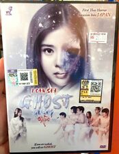 I Can See Ghost (Thai Film) ~ DVD ~ English Subtitle ~ Horror Movie