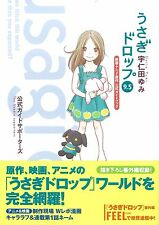 3-7 Days to USA DHL Delivery. Usagi Drop Official Guide Book 9.5 Japanese Manga