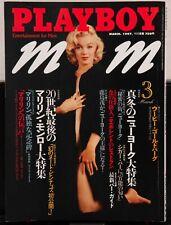 Marilyn Monroe PLAYBOY Magazine Japan Mar 1997 Amber Smith Denise Siegel
