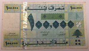 Lebanon 100,000 Pounds 100000 Livres 2004 P-89
