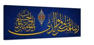 Arabic Islamic Wallart rabba naghfirli waliwalidayya Calligraphy Canvas Art Gift
