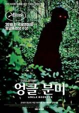 UNCLE BOONMEE WHO CAN RECALL HIS PAST LIVES Movie POSTER 11x17 Korean