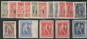 """Greece 1916 ISSUE """"E.T."""" The set to 10 Dr., Mint Very Fine"""