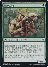 ***4x JAPANESE Sakura-Tribe Elder*** Commander 2016 Mint MTG Magic Cards