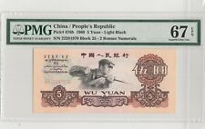 1960 PRC China Five Yuan Light Black 2 Roman PMG 67 EPQ Superb Gem-Unc