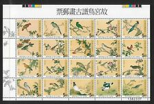 1997 Taiwan Birds Mini Sheet Complete MUH/MNH as Issued