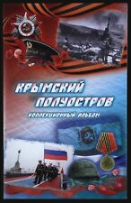 Russia 5 & 10 Rubles (7 Coins Set) + 100 Ruble, 2015 Return Crimea Comm Folder