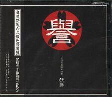 大日本意識革命軍狂暴 - 誉 ホマレ - Japan CD - NEW - J-POP - 8Tracks