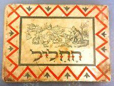 jewish judaica antique book Hachalil Shaul Tchernichovsky Nachum Gutman 1923