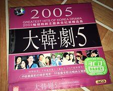 HK CD KOREAN Drama Theme Song 2005 Greatest Hits Of Korean Drama