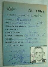 Greece OSE Greek Railroads Train vintage 1983 employee's ID card