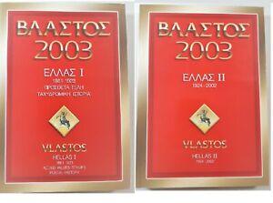 Filatelia catalogo Vlastos 2003 I e II vol. 1861-1923 1924-2002