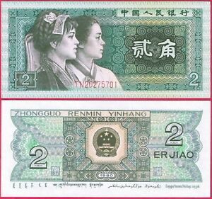 CHINA 2 JIAO 1980 P882 BANKNOTE UNC
