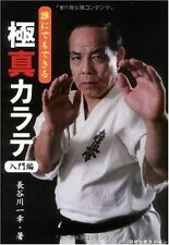 Kyokushin Karate can be anyone - Getting Started -   FROM JAPAN