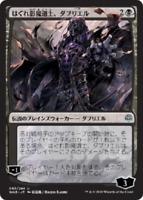 Japanese MTG - Davriel, Rogue Shadowmage (ALTERNATE ART) - NM War of the Spark