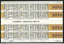 Taiwan 2019 Sp.676 Calligraphy-Huang Ting-chien, Sung Dynasty f-sheet