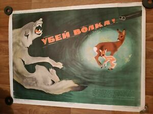 Vintage hunting original poster