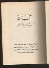 Eva Peron EVITA Book La Razon De Mi Vida 1952 Written In Arabian
