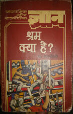 INDIA - SOCIAL AND POLITICAL KNOWLEDGE WHAT IS LABOUR IN HINDI P. SAVCHENKO 1987