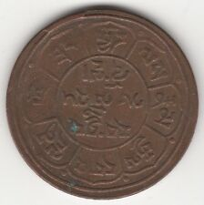BE16-24 Tibet 5 Sho | Coins | World | Pennies2Pounds