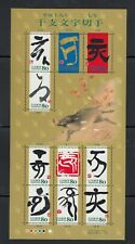 """Japan stamps 2006 SC#2977  Eto Calligraphy , """"Year of the Boar"""", mint NH"""