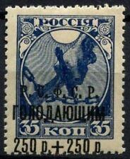 Russia 1922 SG#247, 250R + 250R On 35k Surch Shift Error MH #D66716