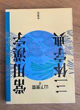 Joyo three-body's DictionaryISBN4839325456 (Japanese)