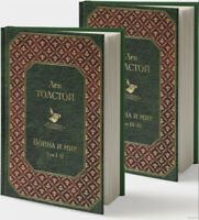 Лев Толстой Война и мир / Lev Tolstoy War and Peace / BOOK SET IN RUSSIAN