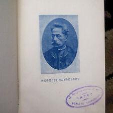 1910 Հասարակական Գաղափարները Պատկանեանի/ Շահազիզի- Իշխանեան; Ishkhanyan ARMENIAN